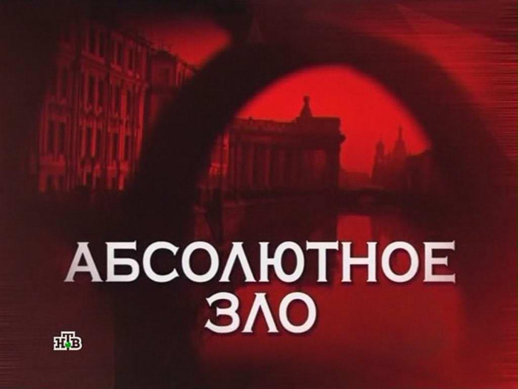 Следствие Вели…- Абсолютное Зло.